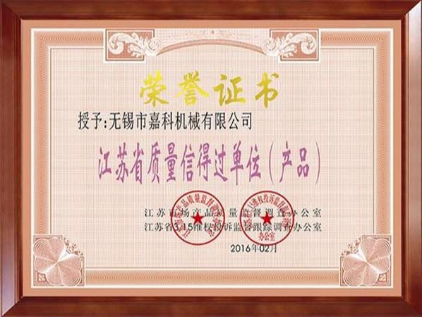 嘉科机械-江苏省质量信得过单位