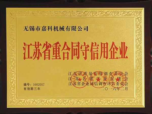 嘉科机械-江苏省重合同守信用企业