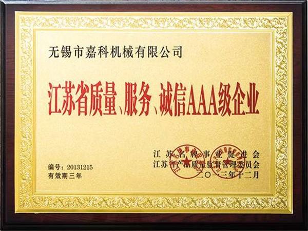嘉科机械-江苏省质量、服务、诚信AAA级企业