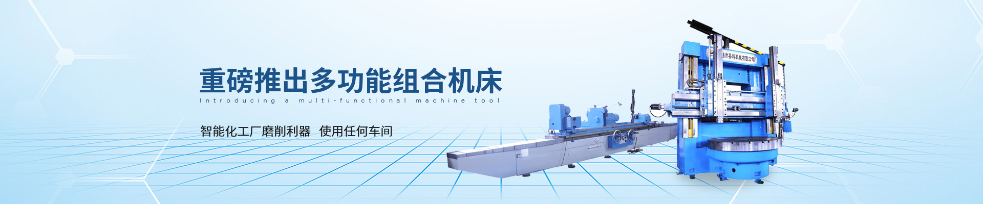 嘉科多功能组合机床-智能化工厂磨削利器,使用任何车间