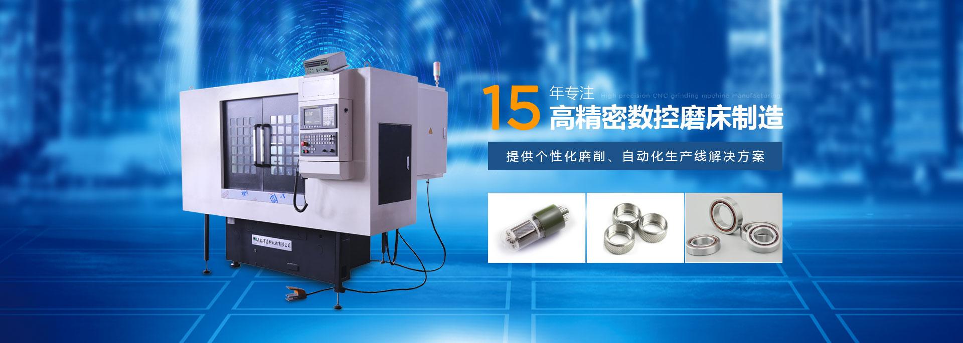 嘉科机械-15年专注高精密数控磨床制造